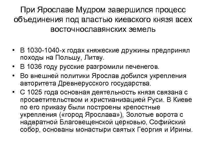 При Ярославе Мудром завершился процесс объединения под властью киевского князя всех