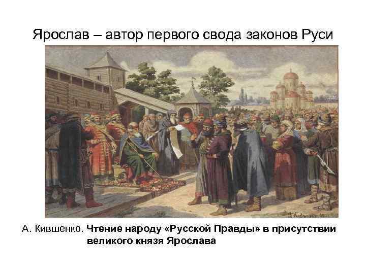 Ярослав – автор первого свода законов Руси А. Кившенко. Чтение народу «Русской Правды»