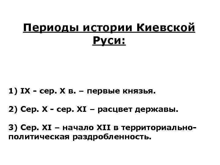 Периоды истории Киевской   Руси: 1) IX - сер. X в.