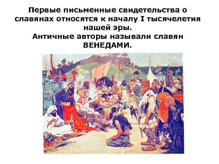 Первые письменные свидетельства о славянах относятся к началу I тысячелетия