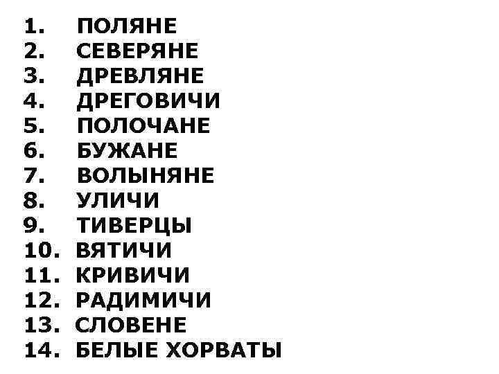 1. ПОЛЯНЕ 2. СЕВЕРЯНЕ 3. ДРЕВЛЯНЕ 4. ДРЕГОВИЧИ 5. ПОЛОЧАНЕ 6. БУЖАНЕ 7. ВОЛЫНЯНЕ