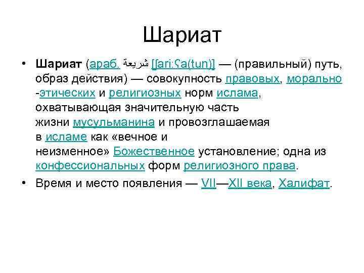 Шариат • Шариат (араб.  [ ﺷﺮﻳﻌﺔ ʃariːʕa(tun)] —
