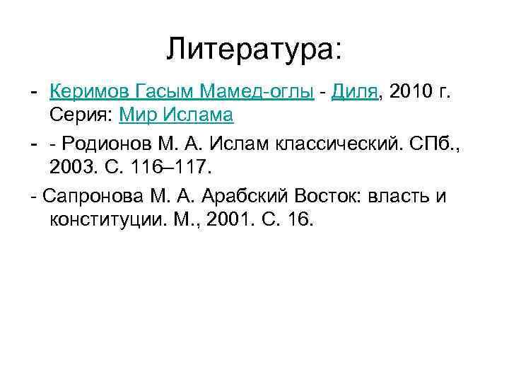 Литература: - Керимов Гасым Мамед-оглы - Диля, 2010 г. Серия: Мир