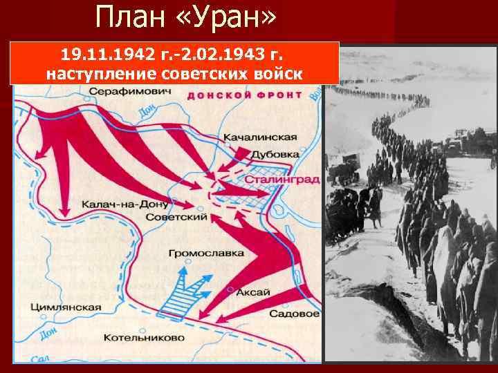 План «Уран» 19. 11. 1942 г. -2. 02. 1943 г. наступление советских войск