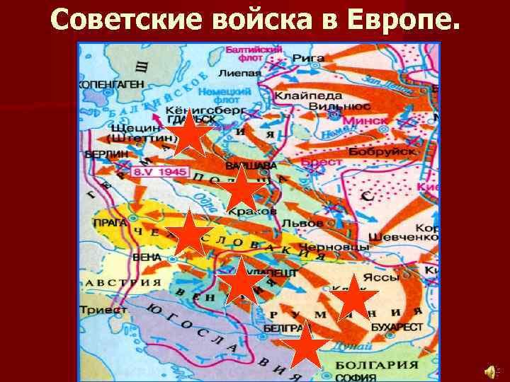 Советские войска в Европе.