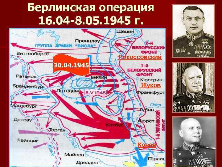 Берлинская операция 16. 04 -8. 05. 1945 г. Рокоссовский 30. 04. 1945 Жуков Конев