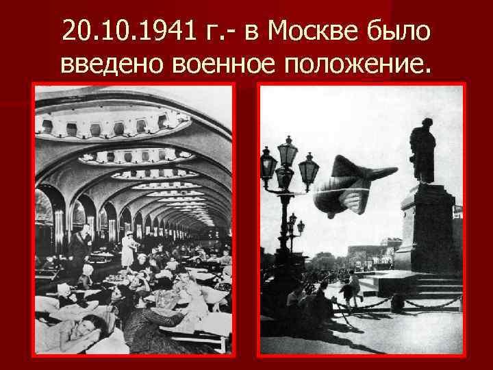 20. 1941 г. - в Москве было введено военное положение.
