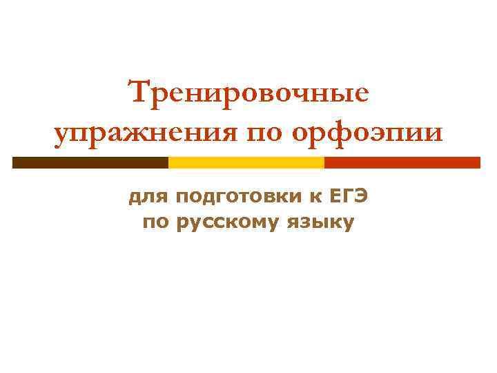 Тренировочные упражнения по орфоэпии для подготовки к ЕГЭ по русскому языку