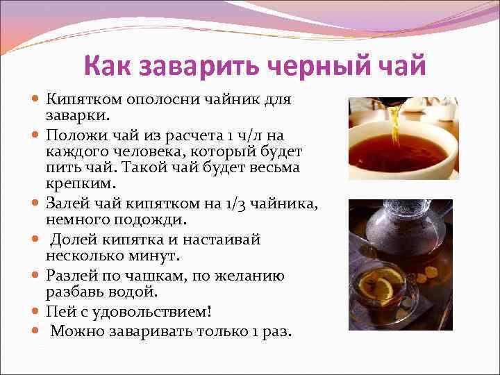 Как заварить черный чай  Кипятком ополосни чайник для  заварки.  Положи