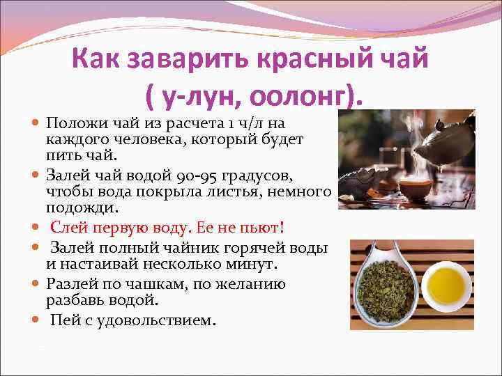 Как заварить красный чай   ( у-лун, оолонг).  Положи чай