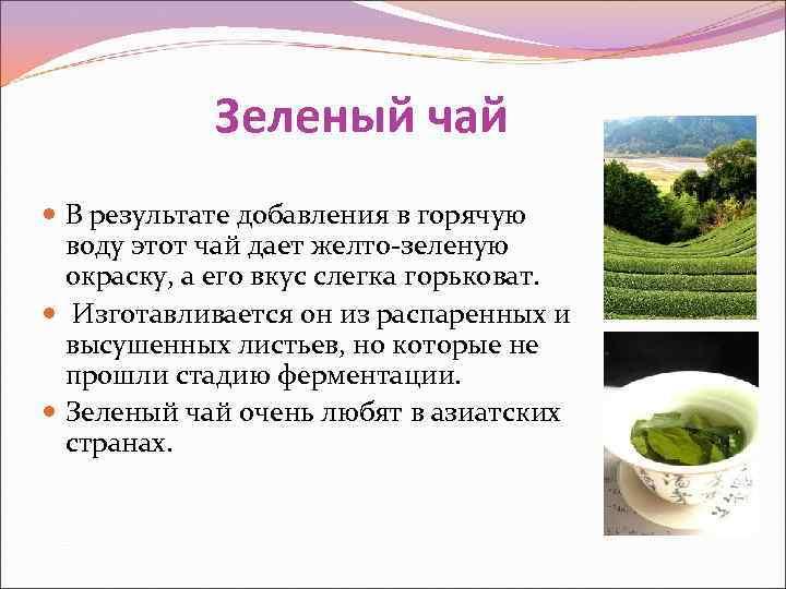 Зеленый чай  В результате добавления в горячую  воду этот чай