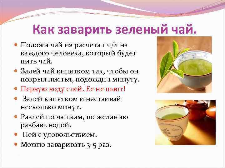Как заварить зеленый чай.  Положи чай из расчета 1 ч/л на