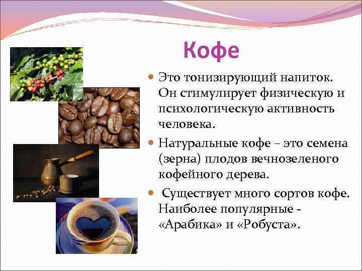 Кофе  Это тонизирующий напиток. Он стимулирует физическую и  психологическую активность