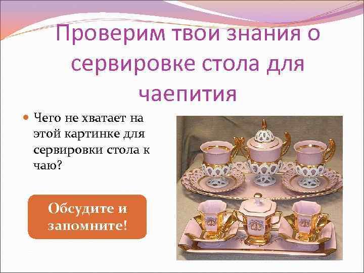 Проверим твои знания о  сервировке стола для  чаепития  Чего не