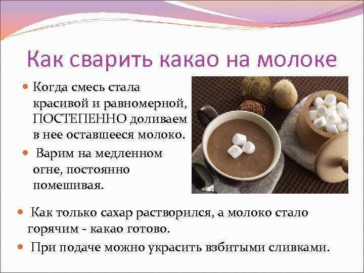Как сварить какао на молоке  Когда смесь стала  красивой и равномерной,