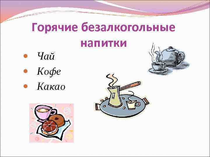 Горячие безалкогольные   напитки  Чай  Кофе  Какао