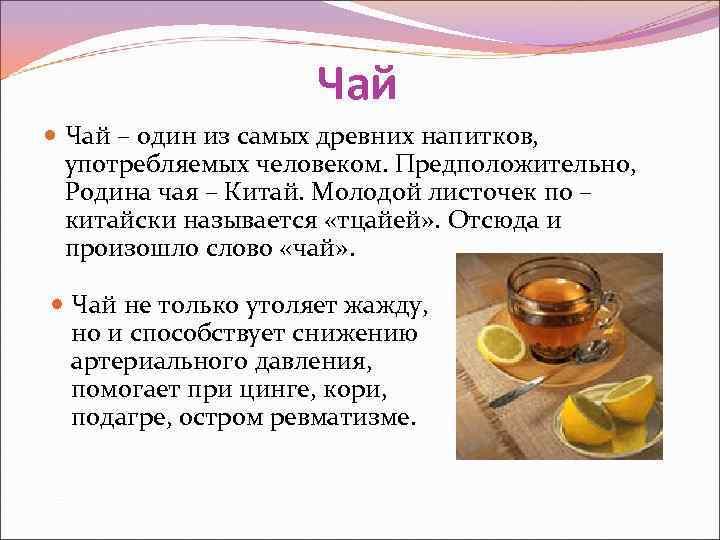 Чай – один из самых древних напитков, употребляемых человеком.