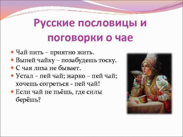Русские пословицы и   поговорки о чае  Чай пить –
