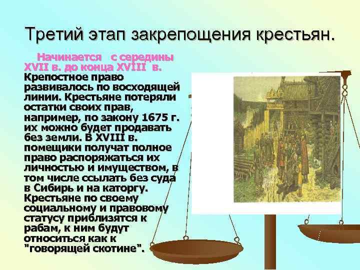 Третий этап закрепощения крестьян.  Начинается с середины XVII в. до конца XVIII в.