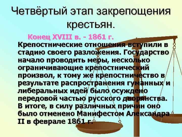 Четвёртый этап закрепощения   крестьян. Конец XVIII в. - 1861 г.  Крепостнические
