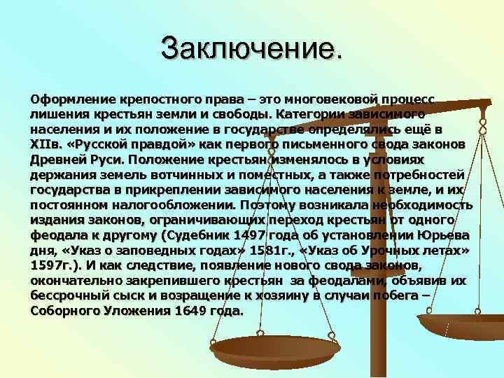 Заключение. Оформление крепостного права – это многовековой процесс лишения крестьян земли