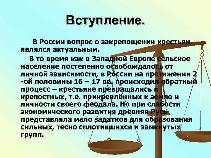 Вступление. В России вопрос о закрепощении крестьян являлся актуальным.  В то