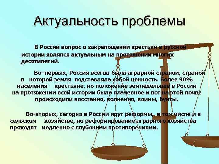 Актуальность проблемы  В России вопрос о закрепощении крестьян в русской