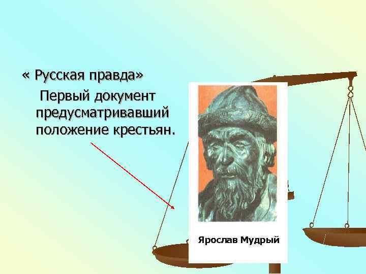 « Русская правда» Первый документ  предусматривавший  положение крестьян.
