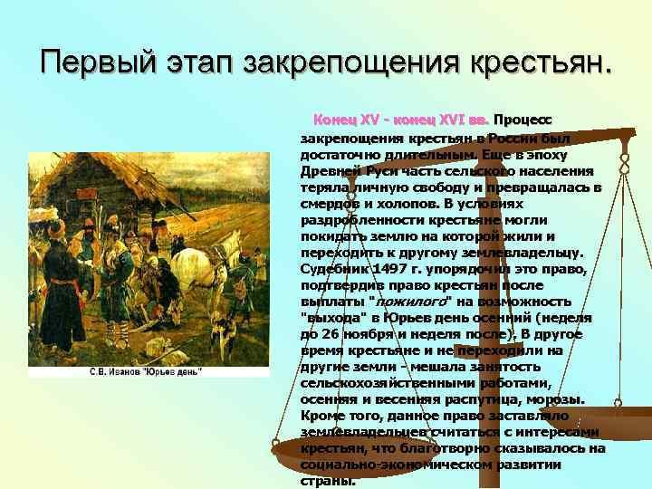 Первый этап закрепощения крестьян.    Конец XV - конец XVI вв. Процесс