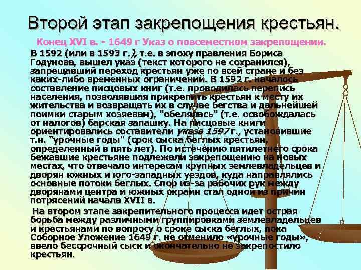Второй этап закрепощения крестьян.  Конец XVI в. - 1649 г Указ о повсеместном