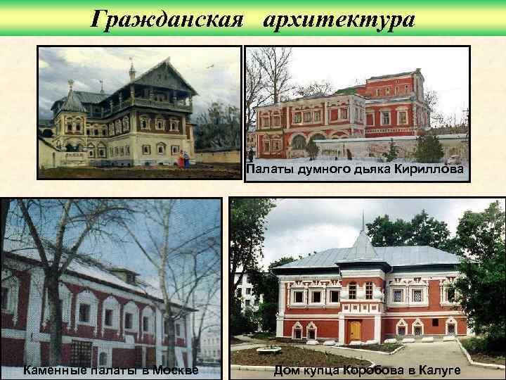 Гражданская архитектура      Палаты думного дьяка Кириллова