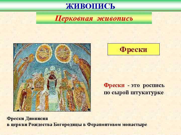 ЖИВОПИСЬ    Церковная живопись