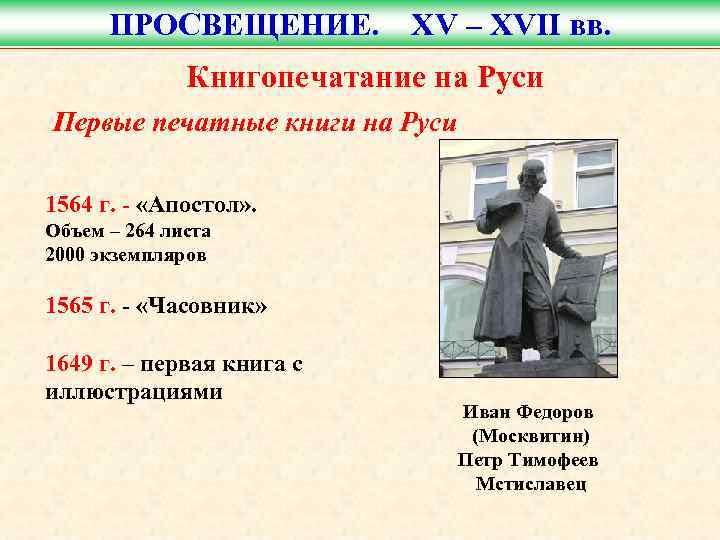 ПРОСВЕЩЕНИЕ.   XV – XVII вв.    Книгопечатание на Руси