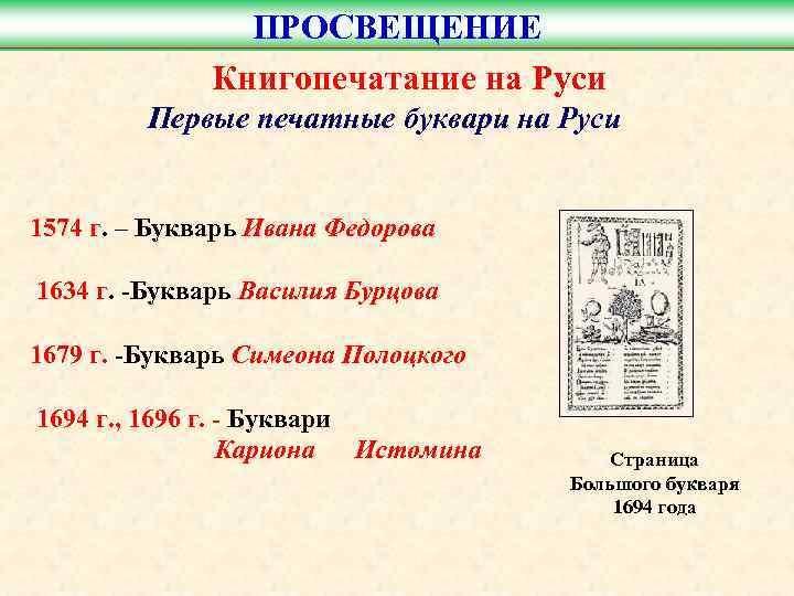 ПРОСВЕЩЕНИЕ    Книгопечатание на Руси   Первые