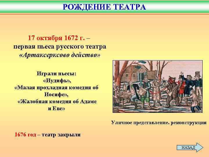 РОЖДЕНИЕ ТЕАТРА  17 октября 1672 г. – первая пьеса русского