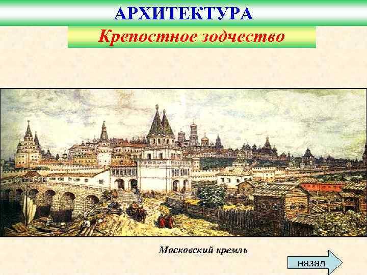 АРХИТЕКТУРА Крепостное зодчество  Московский кремль      назад