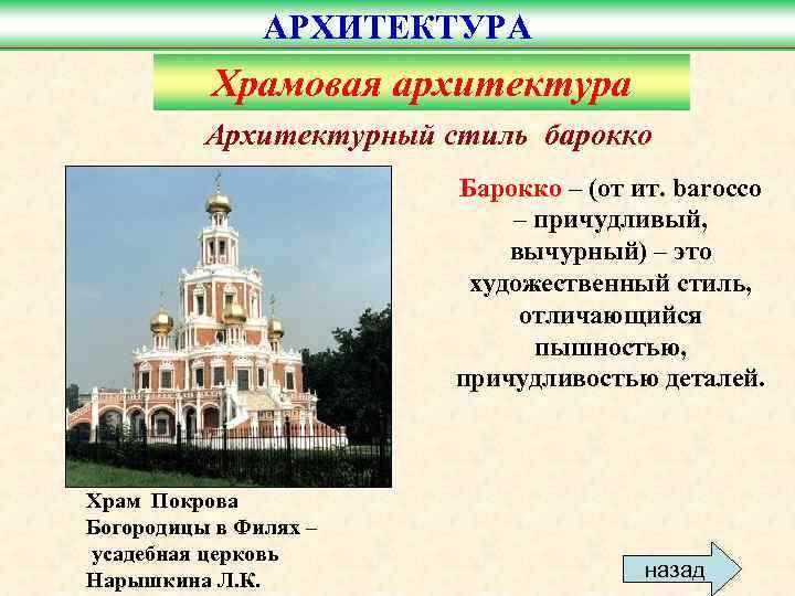 АРХИТЕКТУРА  Храмовая архитектура  Архитектурный стиль барокко