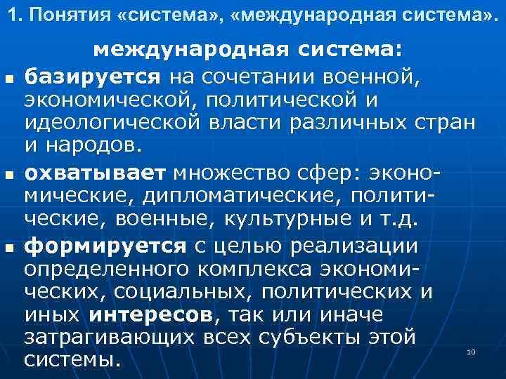1. Понятия «система» ,  «международная система» .  международная система: n  базируется