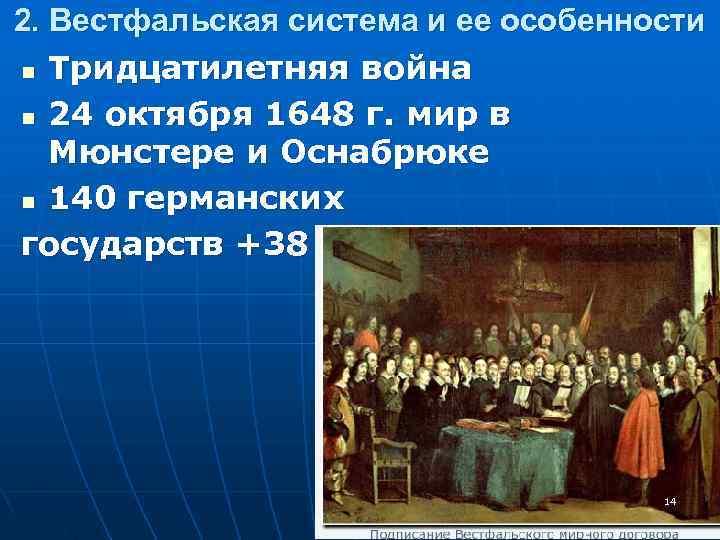 2. Вестфальская система и ее особенности n Тридцатилетняя война n 24 октября 1648 г.