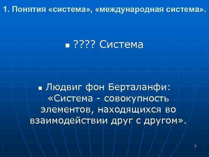 1. Понятия «система» ,  «международная система» .    n  ?