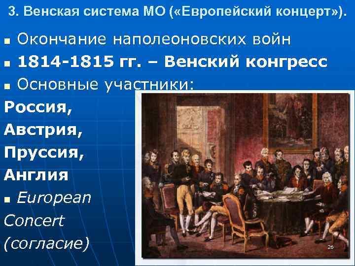 3. Венская система МО ( «Европейский концерт» ).  n Окончание наполеоновских войн n