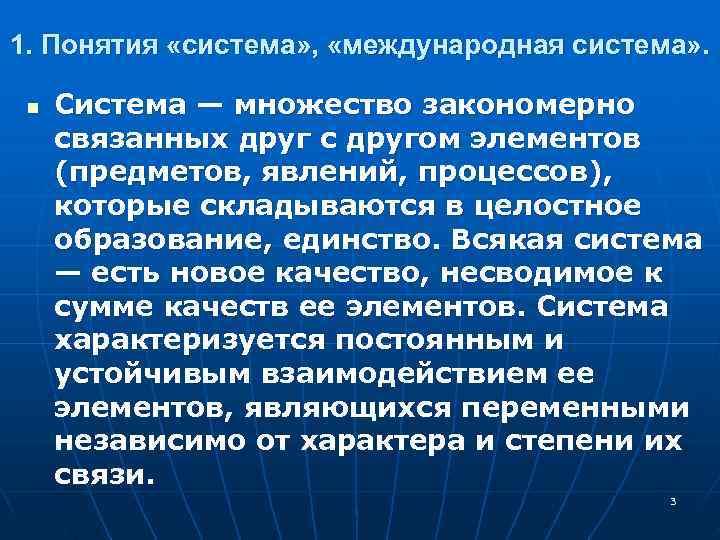 1. Понятия «система» ,  «международная система» .  n  Система — множество