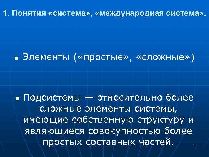 1. Понятия «система» ,  «международная система» .  n  Элементы ( «простые»