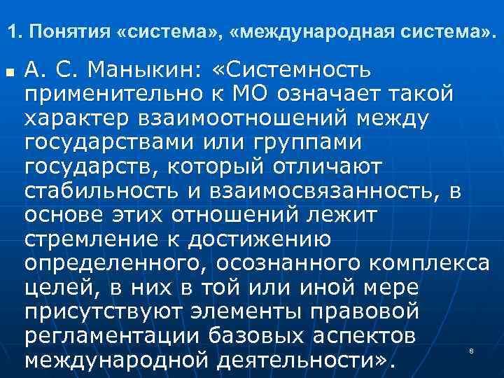 1. Понятия «система» ,  «международная система» . n  А. С. Маныкин: