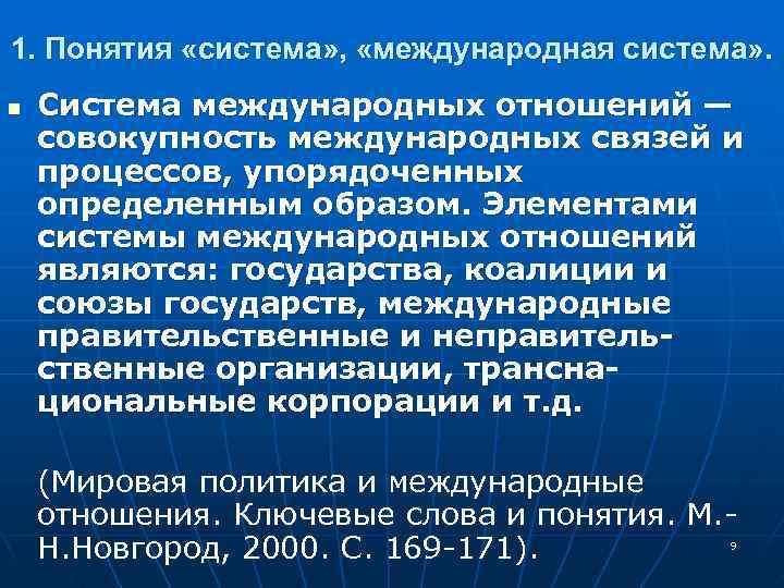 1. Понятия «система» ,  «международная система» . n  Система международных отношений —