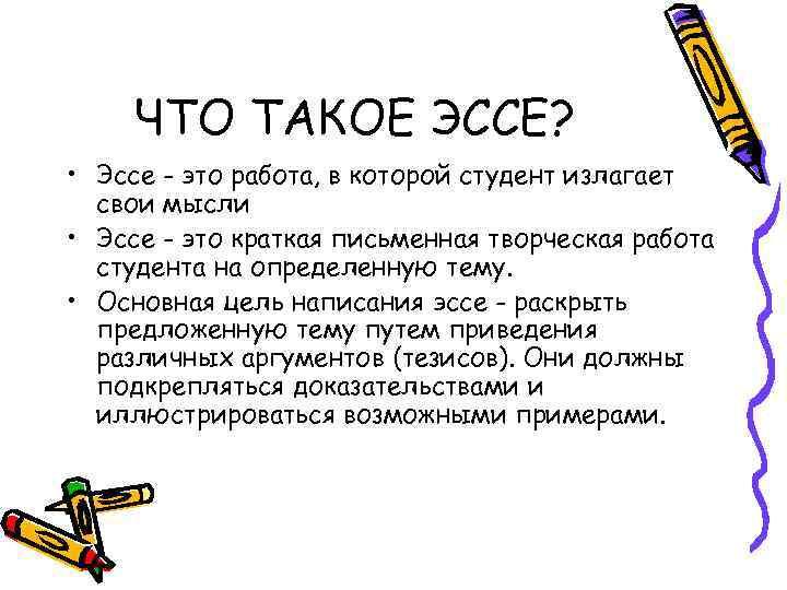 ЧТО ТАКОЕ ЭССЕ?  • Эссе - это работа, в которой студент излагает