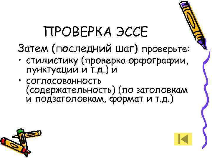 ПРОВЕРКА ЭССЕ Затем (последний шаг) проверьте:  • стилистику (проверка орфографии,  пунктуации