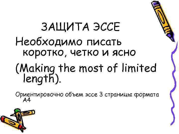 ЗАЩИТА ЭССЕ Необходимо писать коротко, четко и ясно (Making the most of limited