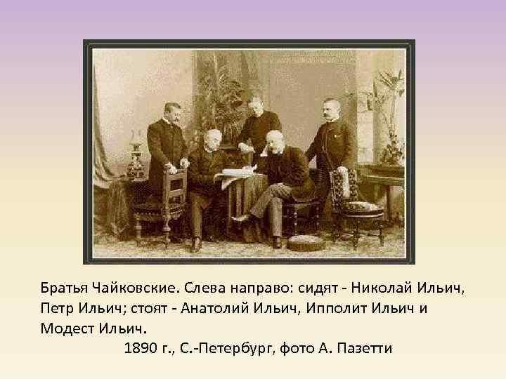 Братья Чайковские. Слева направо: сидят - Николай Ильич,  Петр Ильич; стоят -