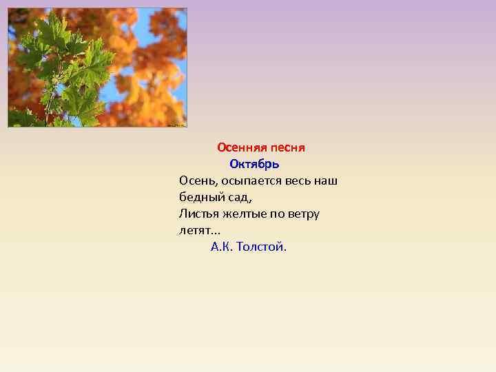 Осенняя песня   Октябрь Осень, осыпается весь наш бедный сад, Листья